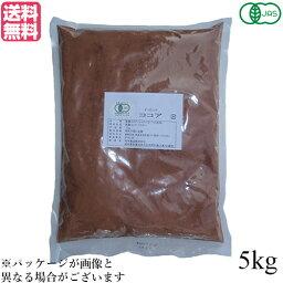 ココア ココアパウダー cocoa 桜井食品 有機ココア 5kg 送料無料