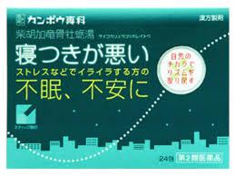 【第2類医薬品】2箱セット 送料無料 クラシエ薬品 柴胡加竜骨牡蛎湯(サイコカリュウコツボレイトウ) 24包×2