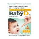 【送料無料】3個セット 宅配便発送  赤ちゃんのために ベビーディー BABY D 栄養機能食品 ビタミンDサプリメント 4.2g