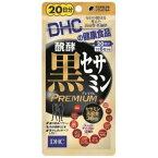 【送料無料】120粒 20日分×3 メール便発送 DHC 発酵黒セサミンプレミアム 120粒 20日分×3