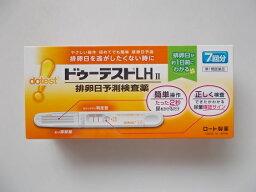 【第1類医薬品】7回分 宅配便発送 7回分 ロート製薬 ドゥーテストLH2 排卵検査薬