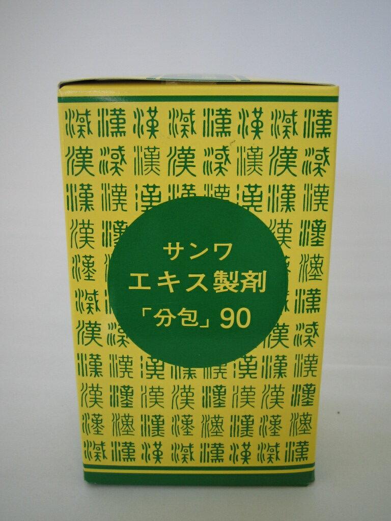 【第2類医薬品】送料無料 90包×8 サンワ 麻杏甘石湯  まきょうかんせきとう 90包×8 漢方薬