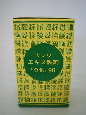 【第2類医薬品】90包 送料無料 サンワ 大黄甘草湯  だいおうかんぞうとう  90包 漢方薬