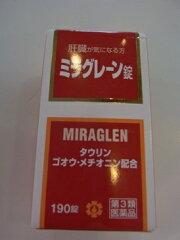 【第3類医薬品】/送料無料 ミラグレーン錠 175錠 みらぐれーん ミラグレーン