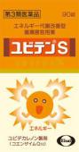 【第3類医薬品】【送料無料】ユビテン S 90錠×6 ゆびてん