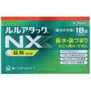 【第2類医薬品】送料無料 ルルアタック NX 18錠 るるあたっく
