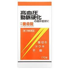 【第(2)類医薬品】370錠×5 送料無料 マヤ養命錠 370錠×5 ようめいじょう:メガヘルスマート