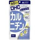 【送料無料】DHC カルニチン 300粒 60日分