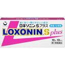 【第1類医薬品】あす楽対応可 送料無料 ロキソニンSプラス 12錠 (セルフメディケーション税制対象商品)ろきそにん ロキソニン ロキソニンプラス ろきそにんんぷらす