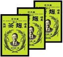3袋セット 茶麹 乳酸菌入り 62カプセル