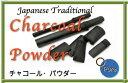 食べる竹炭パウダー 30g×2個セット( チャコールパウダー )