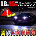 【保証付】ステージア C34 M35 前期 後期 対応★LG製 15w LED SMD バックランプ 2個1セット 発光色はホワイト【爆光】【レンズ仕様】【メール便可】【メガLED】【プレゼント】 2