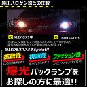 【保証付】ステージア C34 M35 前期 後期 対応★LG製 15w LED SMD バックランプ 2個1セット 発光色はホワイト【爆光】【レンズ仕様】【メール便可】【メガLED】【プレゼント】 3