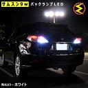 【保証付】ekワゴン B11W系 対応★サムスン+CREEチップ搭載 9W...