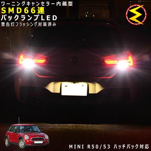MINI R50 R53 ハッチバック RA16 RE16系 対応★ワーニングキャンセラー 内蔵 バックランプLED 高輝度ハイパワーSMD66連 ホワイト発光【ミニ】【警告灯 フラッシング 対策済】【メガLED】【あす楽対応】