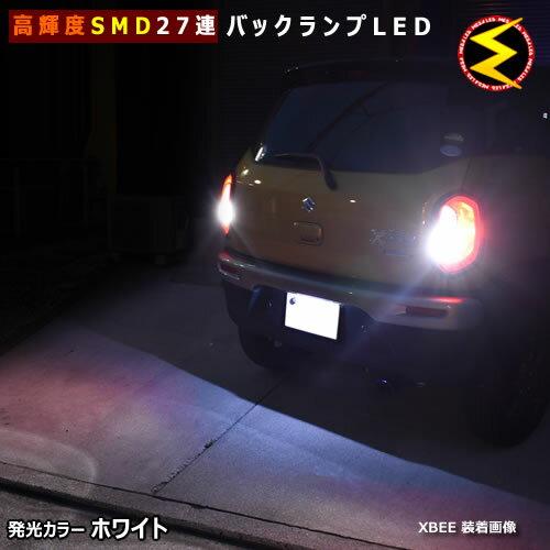 ライト・ランプ, ブレーキ・テールランプ  E51 E52 1chip SMD27 LED 21LED