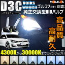 フォルクスワーゲン ゴルフ7 GTI DBA-AUCJZ DBA-AUCPT(前期・後期) 対応★純正 Lowビーム HID ヘッドライト 交換用バルブ【1年保証】ケルビン数は4300K・6000K・8000K・10000K・12000K・15000K・30000Kから選択可能【Volks wagen】【メガLED】【あす楽対応】