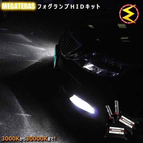 ライト・ランプ, フォグランプ・デイランプ  VOXY 70 MEGATERAS HID H1113000K4300K6000K8000K1000 0K12000K15000K30000KLED05P18 Jun16