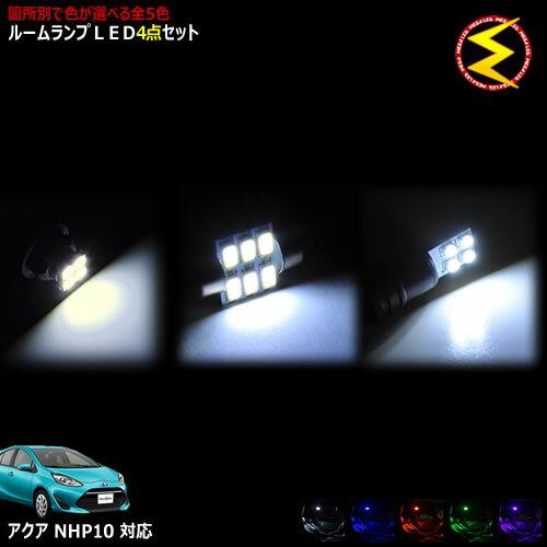 ライト・ランプ, ルームランプ 10 NHP10 LED 4 AQUALED05P18Jun16