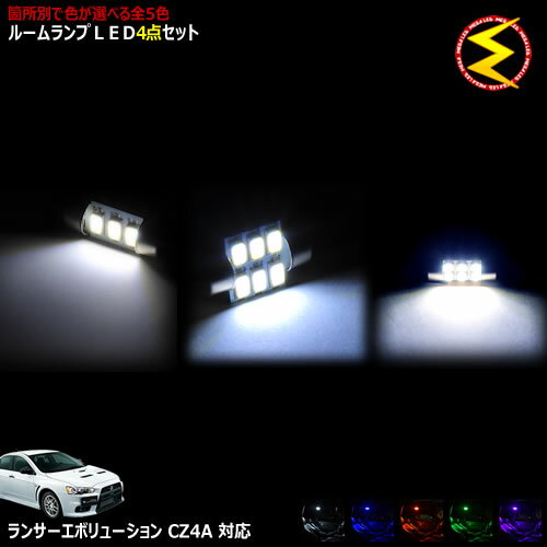 ライト・ランプ, ルームランプ  X CZ4A LED 4 LED