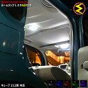 【保証付】Z12系 キューブ 全グレード 対応★LED ルームランプ...