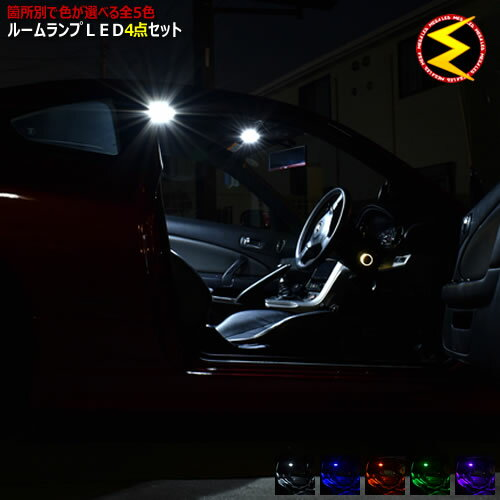 ライト・ランプ, ルームランプ S15 LED 4 SMD72 S15 silvia LED