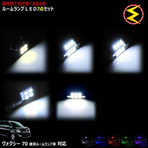 ライト・ランプ, ルームランプ 70 LED 7 ZRR70 ZRR 70 75 VOXYLED05P18Jun16