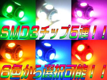 【保証付】クラウン GRS200系 ロイヤル アスリート 対応★対応 高輝度3chip内蔵SMD5連搭載 全方位照射型 LEDウェルカムランプ 2個1セット 発光色は・ホワイト・ブルー・オレンジ・グリーン・レッド、ピンクから選択可能【メール便可】【メガLED】【05P18Jun16】