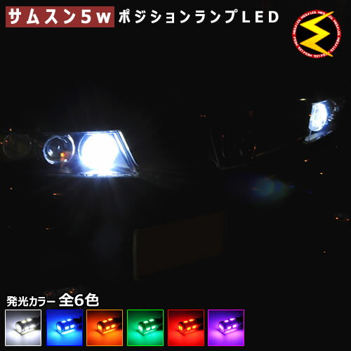 【保証付】ゼスト JE1/2 (※スパーク&スポーツ含む) 対応★サムスン製5630チップ10連搭載5W発光 ポジションランプ・スモールランプ・車幅灯 2個1セット★発光色は・ホワイト・ブルー・オレンジ・グリーン・レッド・ピンクから選択可能【メール便可】【メガLED】画像
