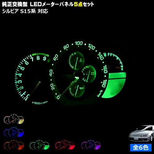 メーター, メーターパネル  S15 LED 5 LED