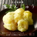 鬼まんじゅう 100g×3個入【冷凍食品】さつま芋がもが大好