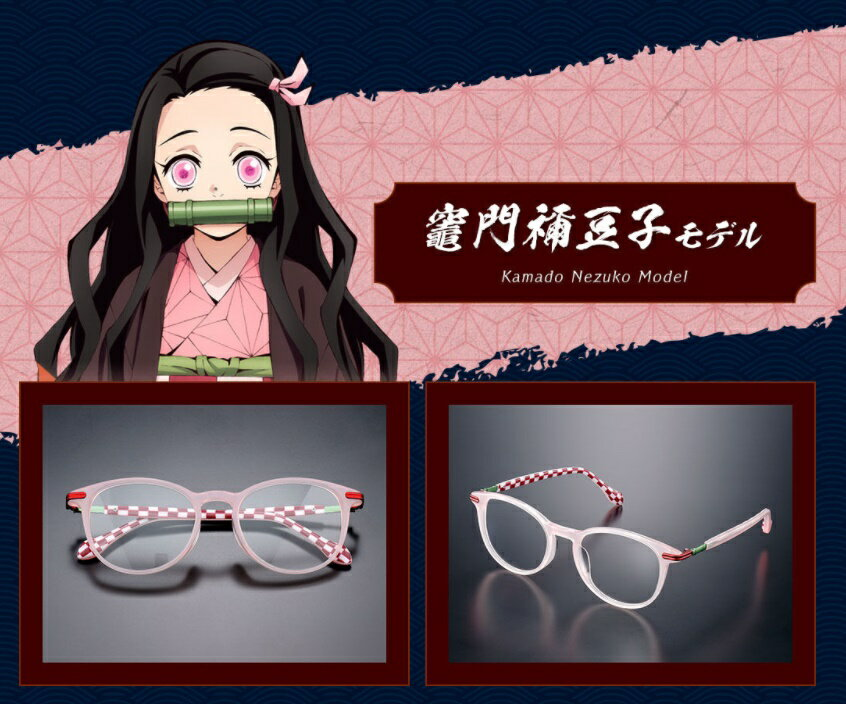 眼鏡・サングラス, 眼鏡  (Kamado Nezuko model)