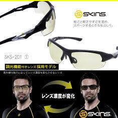 SKINS(スキンズ)/sks-201-1/skinssunglasses,uvカット新作調光【送料無料】スキンズ201
