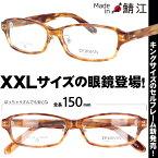 キングサイズ メガネ D'URBAN ダーバン 9197 Col.3 XXLの眼鏡 大きい眼鏡 大きいメガネ 大きい顔 メガネ サイズ大 メガネ サイズマックス メガネ made in japan 日本製 国産 顔が大きくても合う眼鏡あります 5枚蝶番 盛りパット F-067 大きい顔 似合う メガネ