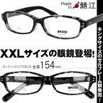 キングサイズ メガネ FU×PAS フーパス 068 Col.11 XXLの眼鏡 大きい眼鏡 大きいメガネ 大きい顔 メガネ サイズ大 メガネ サイズマックス メガネ made in japan 日本製 国産 顔が大きくても合う眼鏡あります 7枚蝶番 盛りパット F-068 大きい顔 似合う メガネ