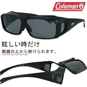 メガネの上からかけられる 偏光オーバーグラス コールマン COV01-1 COLEMAN 跳ね上げ 跳ね上げオーバーグラス 偏光サングラス 眼鏡の上から メガネの上から サングラス オーバーグラス 釣り 度付き不可 UVカット メンズ レディース 男女兼用 polarized