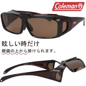 メガネの上からかけられる 偏光オーバーグラス コールマン COV01-2 COLEMAN 跳ね上げ 跳ね上げオーバーグラス 偏光サングラス 眼鏡の上から メガネの上から サングラス オーバーグラス 釣り 度付き不可 UVカット メンズ レディース 男女兼用 polarized