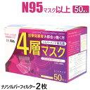 4層 マスク 医療用 50枚 シルバーナノ2枚 【最上位クラ