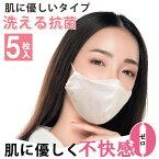 30回 洗えるマスク 抗菌 鼻ガード付き 大人用 5枚 肌荒れ しない UVカット 医療用 マスク おすすめ 肌に優しい 肌触り 敏感肌 布 綿 某有名知事着用 uv 布マスク 大きめ 肌に優しいマスク おしゃれ かわいい 可愛い フェイスガード 99%抗菌 曇り にくい PM2.5