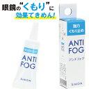 超強力 メガネのくもり止め ANTI-FOG 5g アンチフォッグレンズクリーナー 花粉対策グッズ アンチフォグ anti-fog アンチフォッグレンズクリーナー 強力曇り止め ANTI-FOG メガネ曇り止め 曇り止め メガネ 花粉メガネ 強力くもり止め アンチフォグ レンズクリーナー・・・