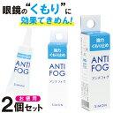 【2個セット】超強力 メガネのくもり止め ANTI-FOG 5g アンチフォッグレンズクリーナー 花粉対策グッズ アンチフォグ anti-fog アンチフォッグレンズクリーナー 強力曇り止め ANTI-FOG メガネ曇り止め 曇り止め 花粉メガネ 強力くもり止め アンチフォグ レンズクリーナー・・・