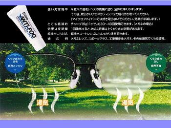 超強力!メガネのくもり止め,花粉対策グッズ【ANTI-FOG】アンチフォッグレンズクリーナーGELを少量レンズに付けて伸ばし、ティッシュで拭き取るだけ超簡単。