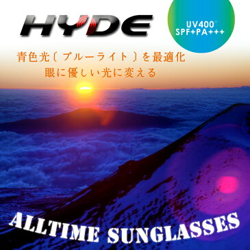 【送料無料】HYDEレンズ(乾レンズ),ハイドレンズ,[1.60球面,度付き対応,]青色光(ブルーライト)を除去して快適な視界に変える「ハイドレンズ」(UVカット,撥水コート付), 2枚1組/眼鏡レンズ,眼鏡用レンズ,度付レンズ,度付きレンズ, レンズ交換 メガネ 度入り,