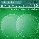 【度付&伊達 / 透明レンズ】球面 1.60 KODAK 1.60 UV SportMax 4〜8カーブ対応 ハイカーブ対応 ハイカーブレンズ UVカット (左右 2枚1組) 【透明NLレンズ】