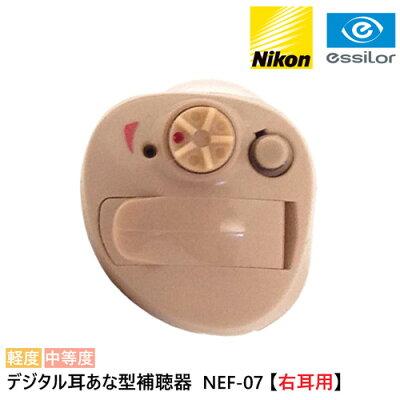 【敬老の日プレゼント包装無料】《専用空気電池 1パックプレゼント》 Nikon essiLor(ニコン エシロール)デジタル耳あな型補聴器 NEF-07 【右耳用】 軽度〜中等度 日本製