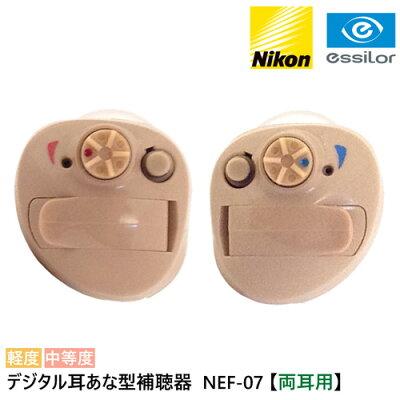 【敬老の日プレゼント包装無料】《専用空気電池 2パックプレゼント》 Nikon essiLor(ニコン エシロール)デジタル耳あな型補聴器 NEF-07 【両耳用】 軽度〜中等度 日本製