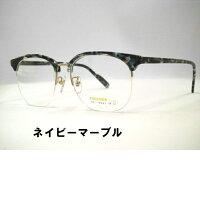 ハーフリムブロー・レノマ・9421