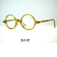 小さめ丸メガネ日本製セル小さい丸めがねレトロ丸眼鏡大正ロマン・ト