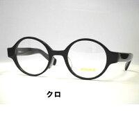 大きめ丸メガネ・レトロなセルロイド眼鏡アドバンス・5013