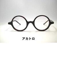小さめ丸メガネ日本製セル丸めがねレト丸眼鏡大正ロマン・ト